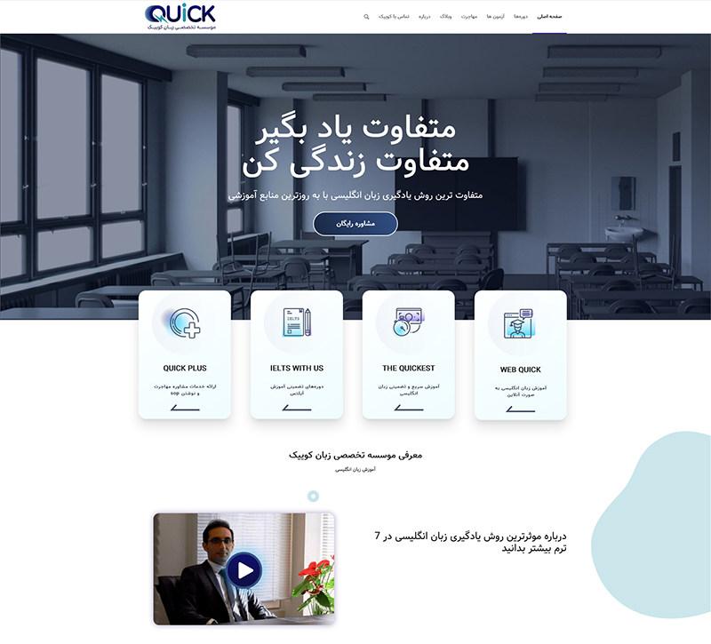 سئو و طراحی سایت کوییک